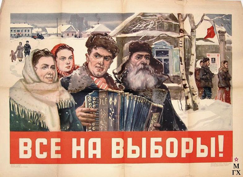 А.И. Бородин. Плакат : Все на Выборы. 1957