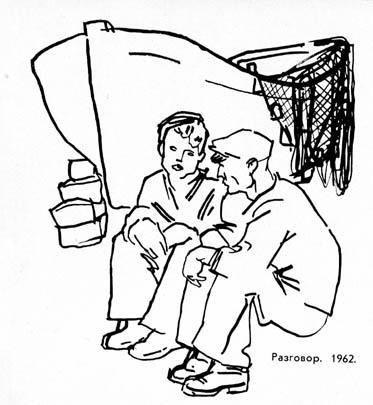 Д.Я. Черкес. Картина : Разговор. 1962.