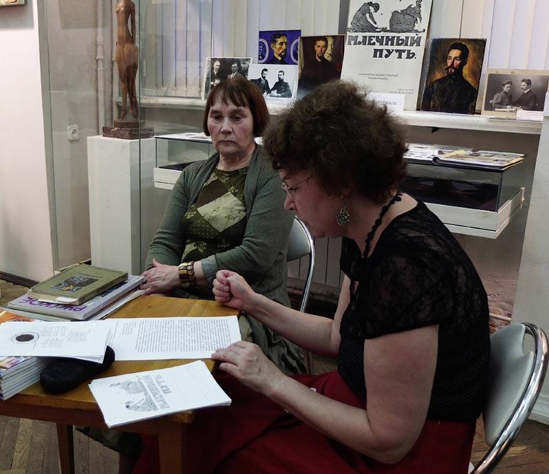 П. Н. Чернышёва и Е. В. Грибоносова-Гребнева на вечере, посвящённом 100-летию журнала