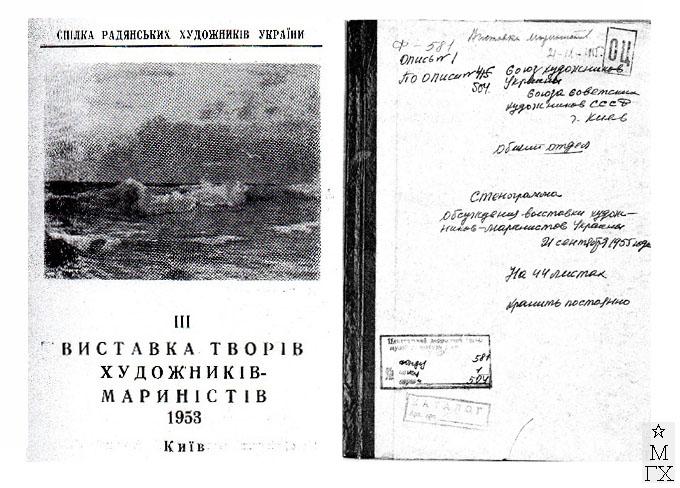 С.В. Дорошенко. Документы