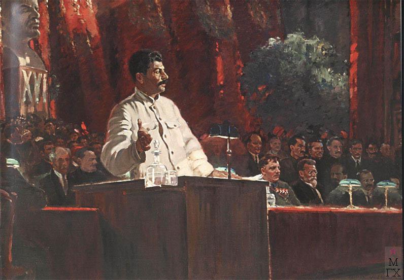 А.М. Герасимов. Выступление Сталина на16 съезде ВКП(б).1932-1933