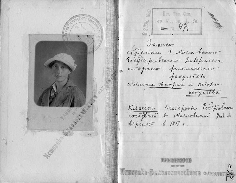 Удостоверение студента 1-го МГУ
