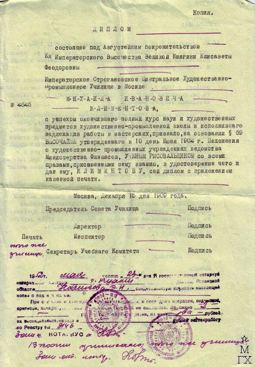 Копия диплома М.И. Климентова об окончании Строгановского училища