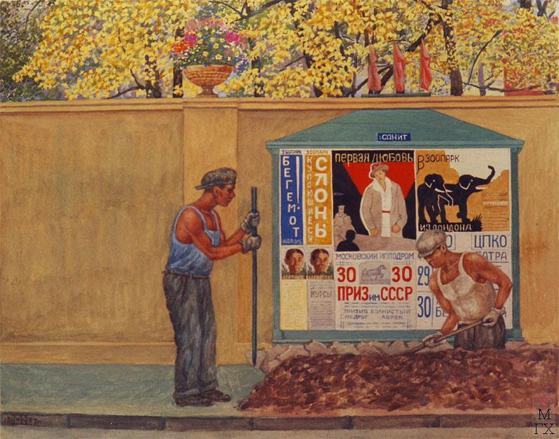 М.И. Климентов. Картина : Москва. Дорожные рабочие.1937 год.Акварель, белила.31х23