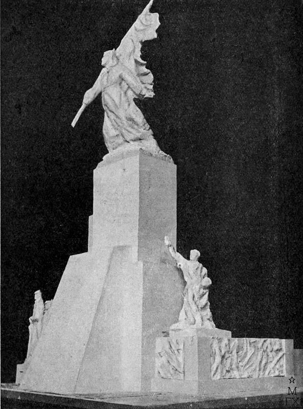 <Б.Д. Королев. Проект монумента Красной Армии
