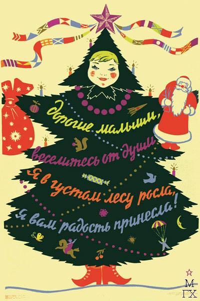 В.М. Ливанова. Картина :  Берегите мир! (плакат)