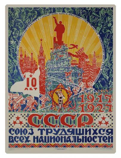 В.С. Пшеничников. Картина : СССР союз трудящихся. 1927. Плакат.