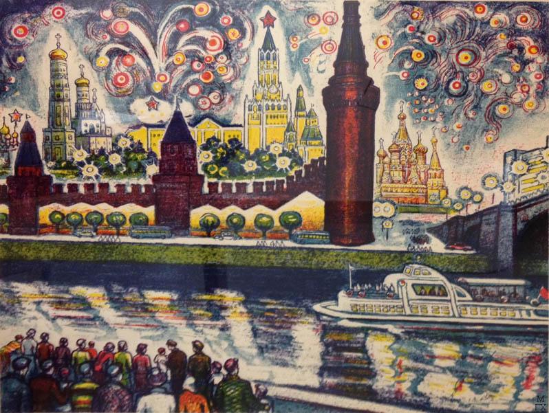 Райская М. И. Салют над Москвой