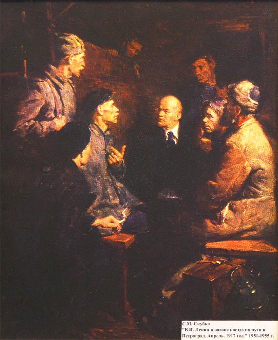 С.М. Скубко. Картина : В.И. Ленин в вагоне поезда по пути в Петроград. Апрель 1017 г. 1951-55 гг.