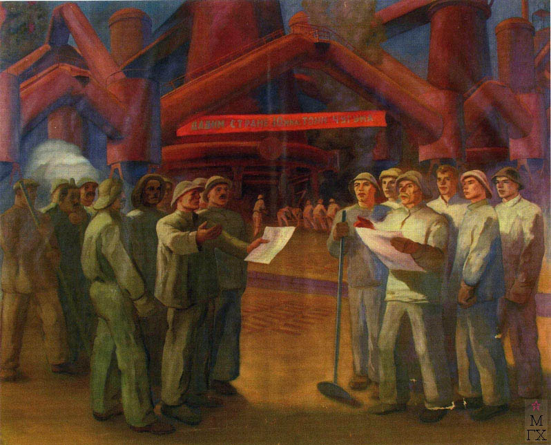Л.П. Вязьменский. Картина : Подписание социалистического договора. Нач. 1930-х. Х.М. 198х249. РОСИЗО.
